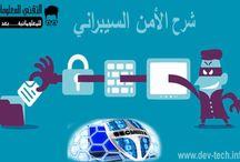 شرح ما هو الأمن السيبراني Cyber Security