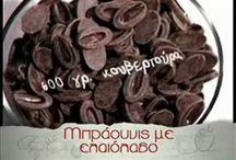 Συνταγές - Γλυκά