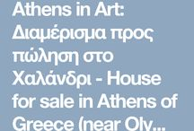 House FOR SALE in Athens