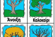 Εποχες - Seasons