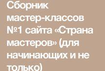 """сборник МК """"Страна мастеров"""""""