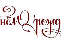 Скрап надписи