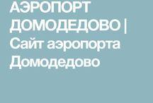 http://domodedovo.yandex-vk.ru/