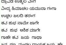 Other Kannada Songs Lyrics / Janapada, devotional, bhavageete, God songs, patriotic and other Kannada songs lyrics.