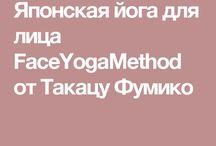 йога для лица Японская