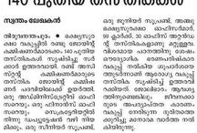 Anti-Diabetic Medicine BGR-34 official launch by AIMIL in Kerala
