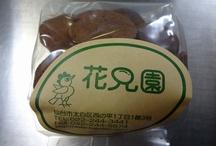 Cookies / クッキー類