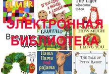 электронные книги на английском