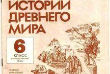 Учебники / Музей детства СССР - http://samoe-vazhnoe.blogspot.ru/