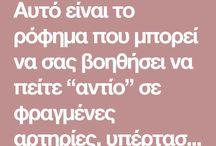 ΙΑΤΡΙΚΟ