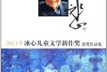 Bing Xin Prize / 冰心儿童文学新作奖 ---  https://en.wikipedia.org/wiki/Bing_Xin_Children%E2%80%99s_Literature_Award