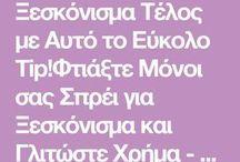 ΝΟΙΚΟΚΥΡΙΟ