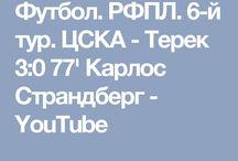 Мы ЦСКА