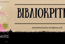 DreamsBookSeries Blog