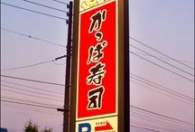 Misawa eats