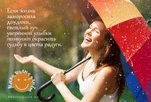 Улыбайтесь! / Среди серых будничных дней, полных забот, и редких осенних праздников, лучом света стал Всемирный день улыбки, который отмечают в первую пятницу октября.