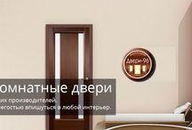 Купить двери в Екатеринбурге