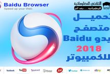 تحميل متصفح بايدو سبارك baidu Spark browser 2018 للكمبيوتر