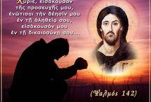 ψαλμοι προσευχες