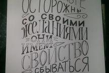 Лозунги