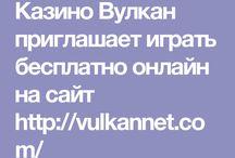 Лотереи казино Вулкан / Тут собраны самые новые от известного казино Вулкан для это стоит посетить лучший игровой зал Вулкан казино - http://vulkannet.com/