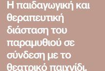 ΘΕΑΤΡΟΛΟΓΙΚΑ ΚΑΙ ΚΙΝΗΜΑΤΟΓΡΑΦΙΚΑ theatrofilologies.blogspot.com