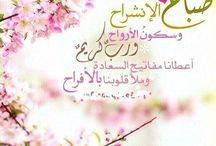 Mornings Saba7at