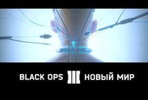 Прохождение Black Ops 3 / Полное прохождение Прохождение Black Ops 3, к сожалению со  всеми возможными фризами в первой версии игры.