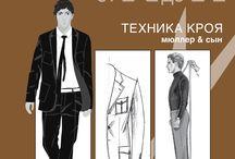 мужская одежда кройка