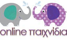 online παιχνίδια / εκπαιδευτικά και διασκεδαστικά παιχνίδια