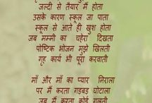 Hindi Poems / As Kidzyplanet.com is all about adding work done by kids and for kids. This board will contain Hindi Poems created and selected by kids for their schools & other wise. We hope you will enjoy our creation