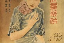 vintage chinese posters