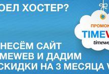 VPS/VDS хостинг Timeweb