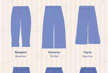 модные шпоргалки