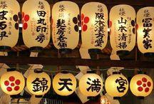 日本・提灯(chōchin)