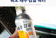 핑크산호 식품 / 코카콜라 음료 휘오 순수 제주 감귤 워터를 마셔보다.