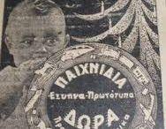 Αφίσες σχετικές με τη Λευκάδα.