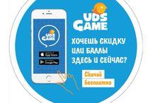 Готовая система лояльности в ваш бизнес UDS GAME / Как из разовых клиентов сделать постоянных? Это очень просто с UDS Game!  UDS Game – это ваше собственное мобильное приложение, которое включает в себя: * Новые инструменты привлечения клиентов, альтернативная реклама; * Инструменты повышения лояльности и доверия клиентов; * Дополнительные бесплатные источники коммуникации с клиентской базой через push-уведомления и новостную ленту; * Собственную гибкую систему скидок и вознаграждений, которой вы сможете управлять удаленно; * Бесплатный купонатор: выкладывайте свои, особо выгодные предложения; * Размещение в международной базе информации о вас и вашей компании, которую увидят все пользователи нашего мобильного приложения.