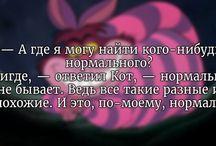 Алиса В Стране Чудес Цитаты