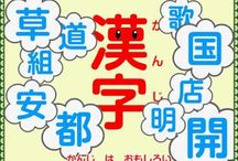 漢字は面白い