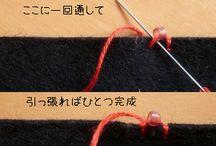 手縫い 小物