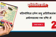 प्रतियोगिता दर्पण (अतिरिक्तांक) & Yearly book / Buy Pratiyogita Darpan Atiriktank magazine online in india with best offers & discount in hindi.
