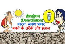 Dehydration Causes, Symptoms and treatment in hindi / कई बार पानी की कमी से कई समस्याएं हो जाती हैं और उनमें से सबसे अधिक होने  वाली समस्या है डिहाइड्रेषन यानी पानी की कमी   Dehydration: Symptoms, causes, and treatments in hindi