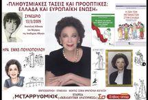ΗΡΑ ΕΜΚΕ-ΠΟΥΛΟΠΟΥΛΟΥ