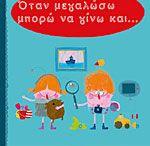 τα παιδικα βιβλια που θα ηθελα να αγορασω