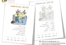 Arabic Grammar / Learn Arabic grammar simply and easly. / by Everyday Arabic