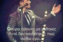 τραγουδάμε και γλέντεμαι!
