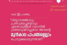 AhLan RaMaDaN (Malayalam)