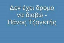 Ελληνική μουσικη
