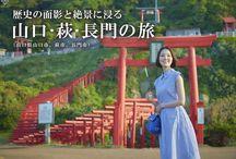 【山口(YAMAGUCHI)】 / 山口県内のの観光やグルメ、日帰り旅行や文化体験などワンランク上の旅をご提案します。